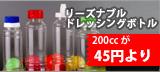 リーズナブルなドレッシングボトルの販売